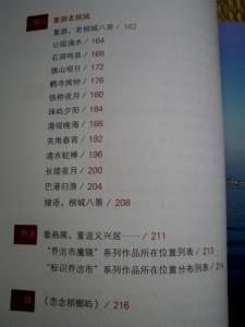 """《恋念槟榔屿》""""重游老槟城""""目录。"""
