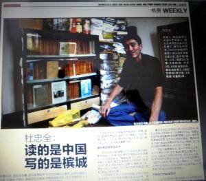 2012年12月2日,南方都市报,阅读周刊-书房版