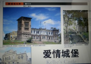 爱情城堡Kellie's Castle